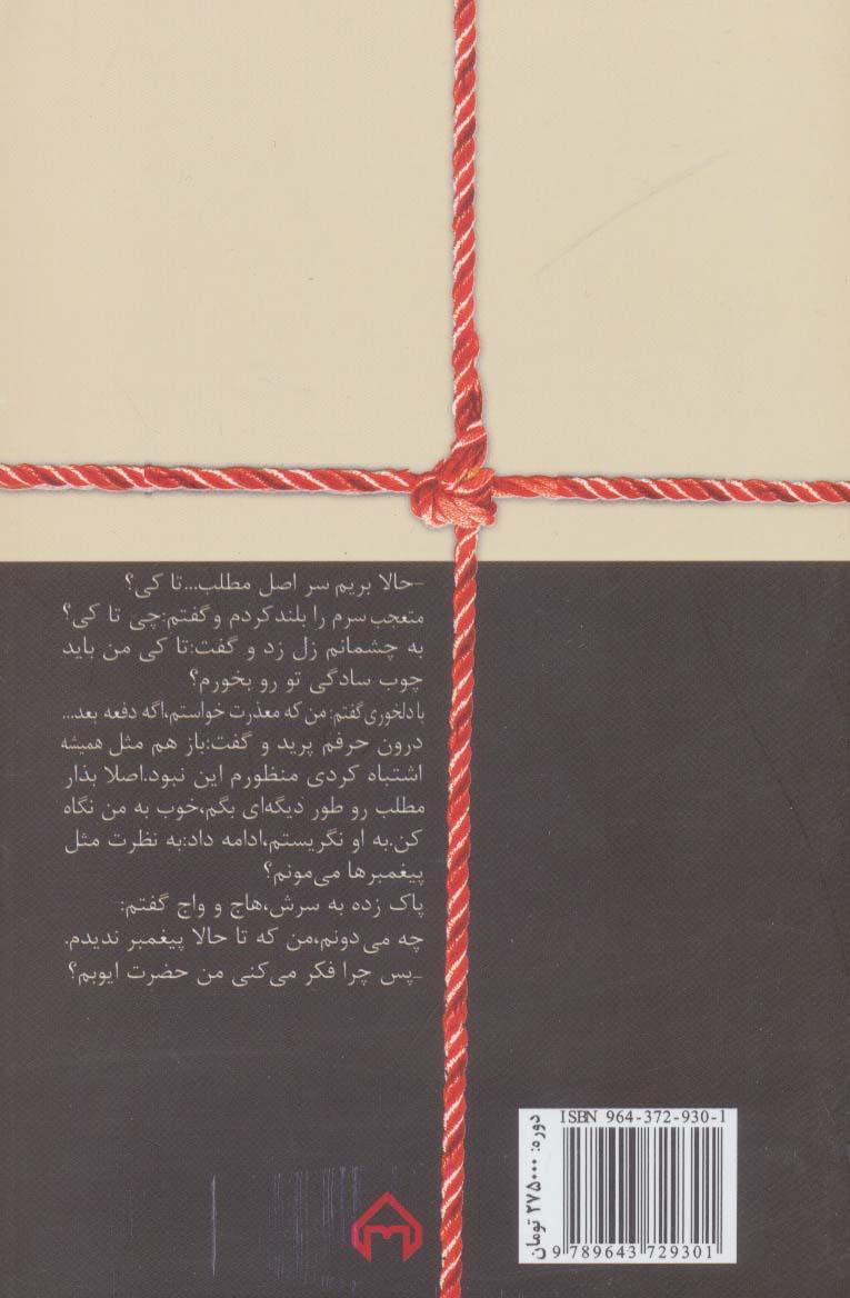 انتهای سادگی (2جلدی)