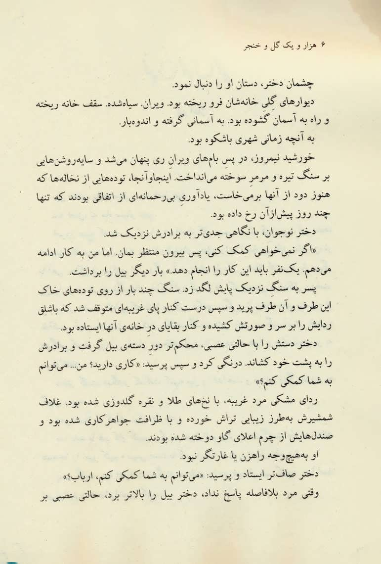 هزار و یک خشم 2 (هزار و یک گل و خنجر:روایت شهرزاد از قهر تا مهر)