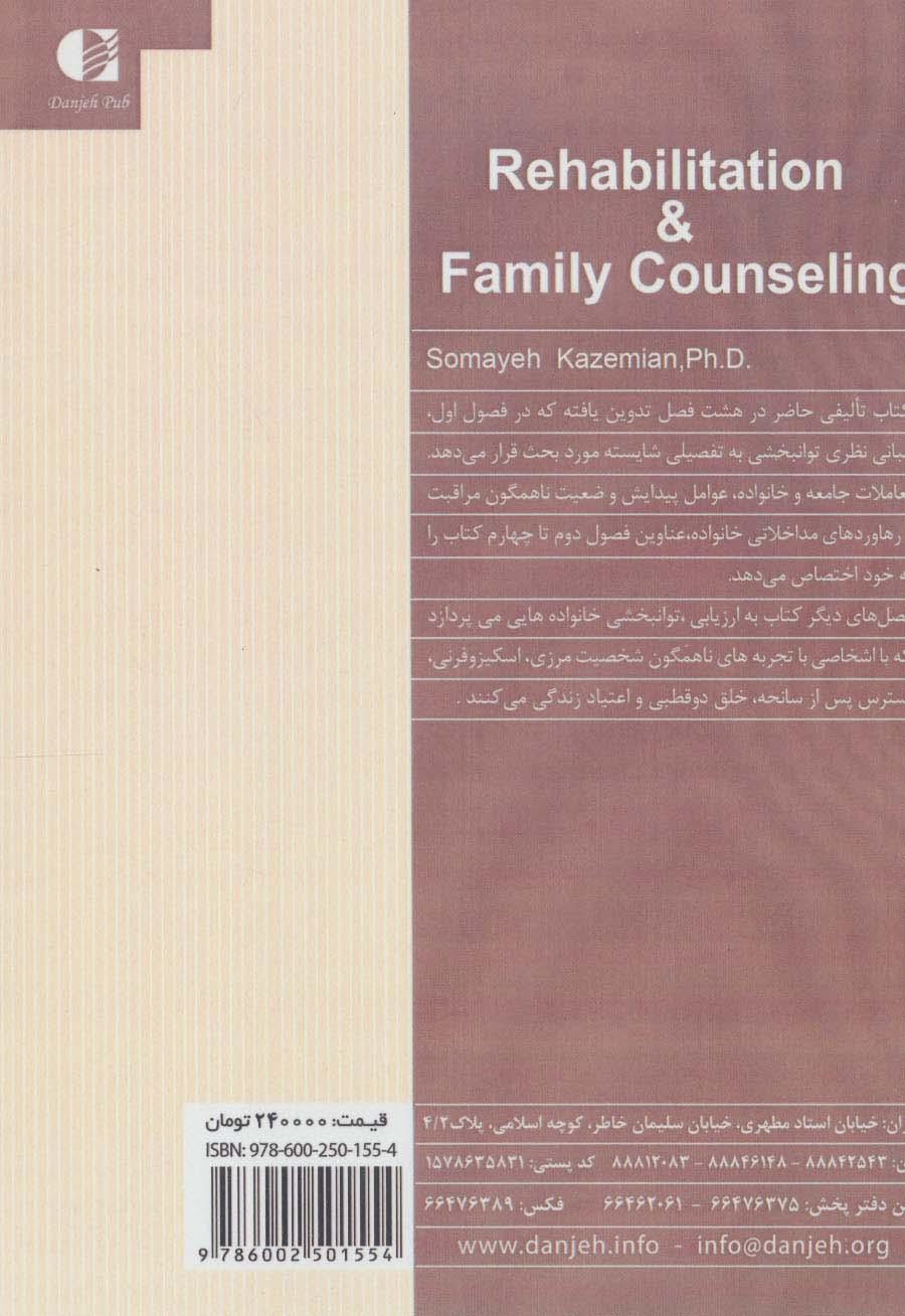 توانبخشی و مشاوره خانواده