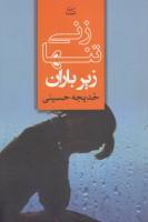 زنی تنها زیر باران