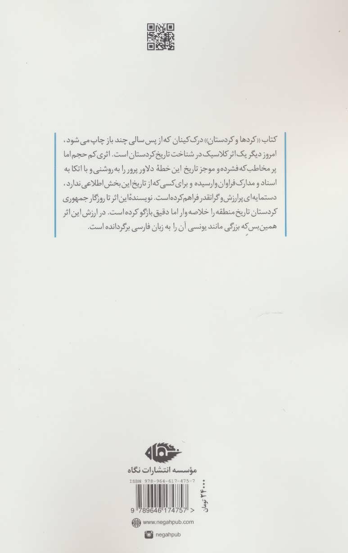 کردها و کردستان