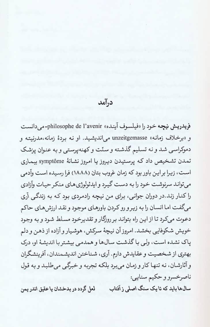 نیچه،عرفان و جهان ایرانی