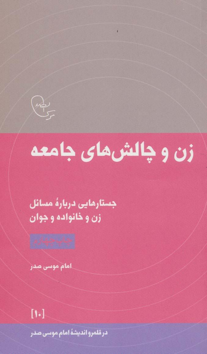زن و چالش های جامعه (در قلمرو اندیشه امام موسی صدر10)
