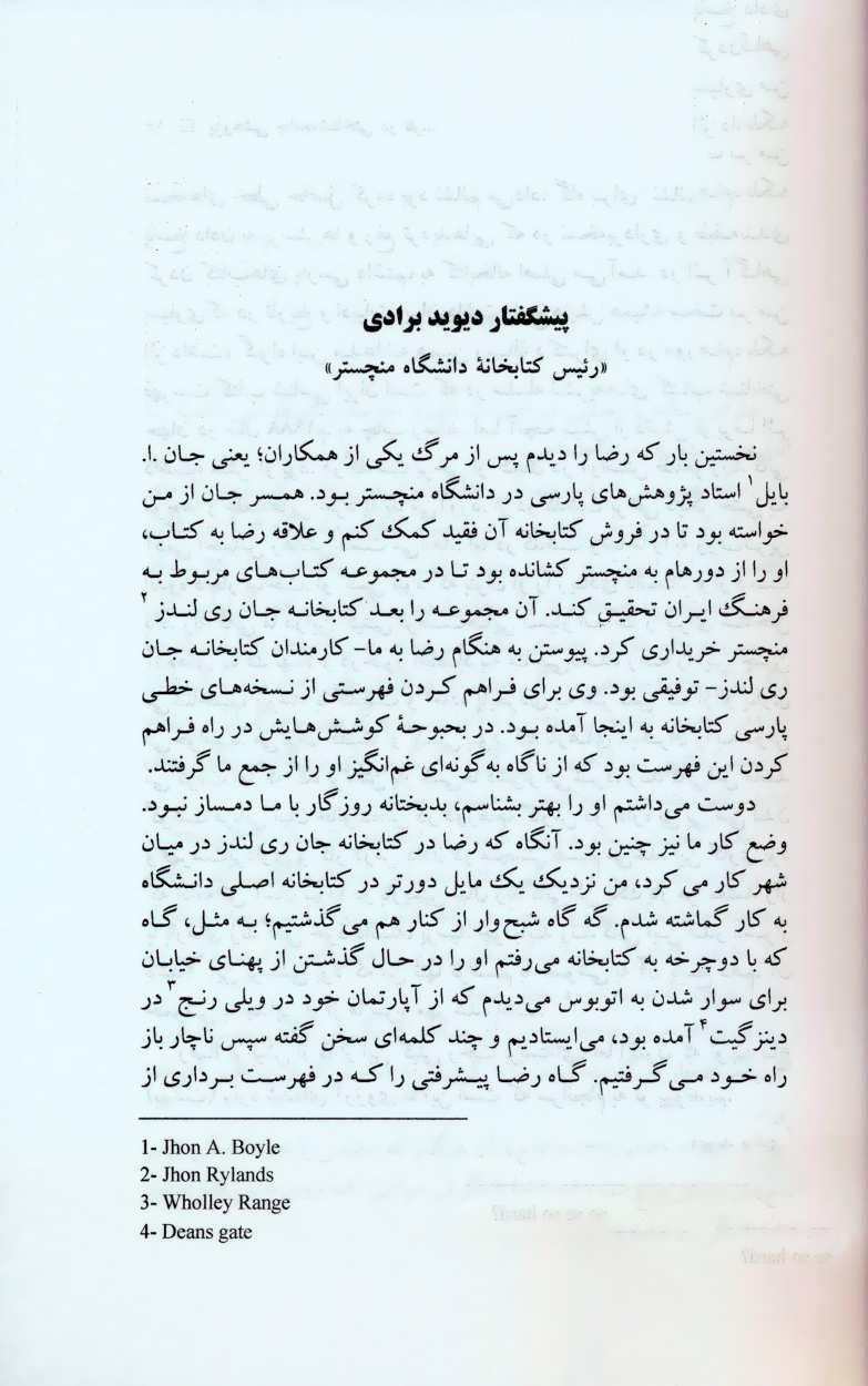 پژوهشی جامعه شناختی در نثر داستانی جدید فارسی