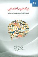 برنامه ریزی اجتماعی (تدوین،پایش و ارزشیابی مداخلات اجتماعی)