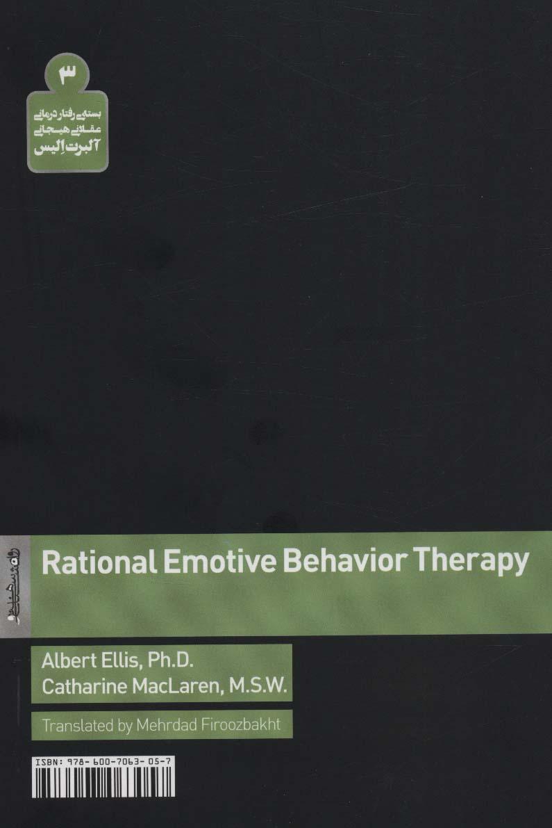 رفتار درمانی عقلانی هیجانی (راهنمای درمانگر)،(بسته ی رفتار درمانی عقلانی هیجانی آلبرت آلیس 3)
