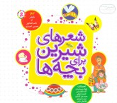 شعرهای شیرین برای بچه ها (62شعر)،(گلاسه)