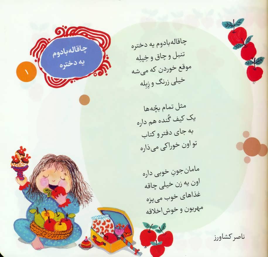 شعرهای شیرین برای بچه ها (62شعر)،(16*16)