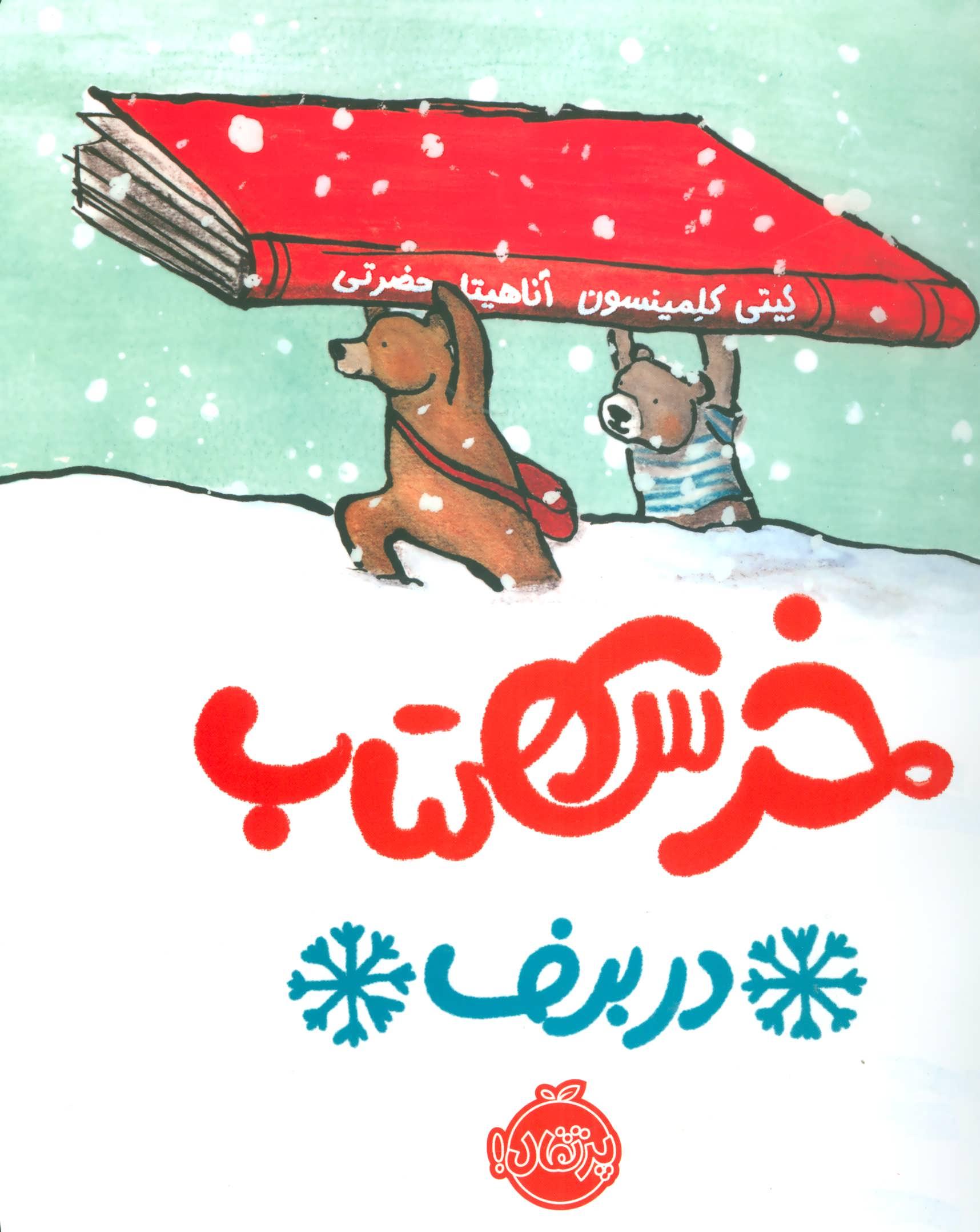 خرس کتاب در برف (گلاسه)