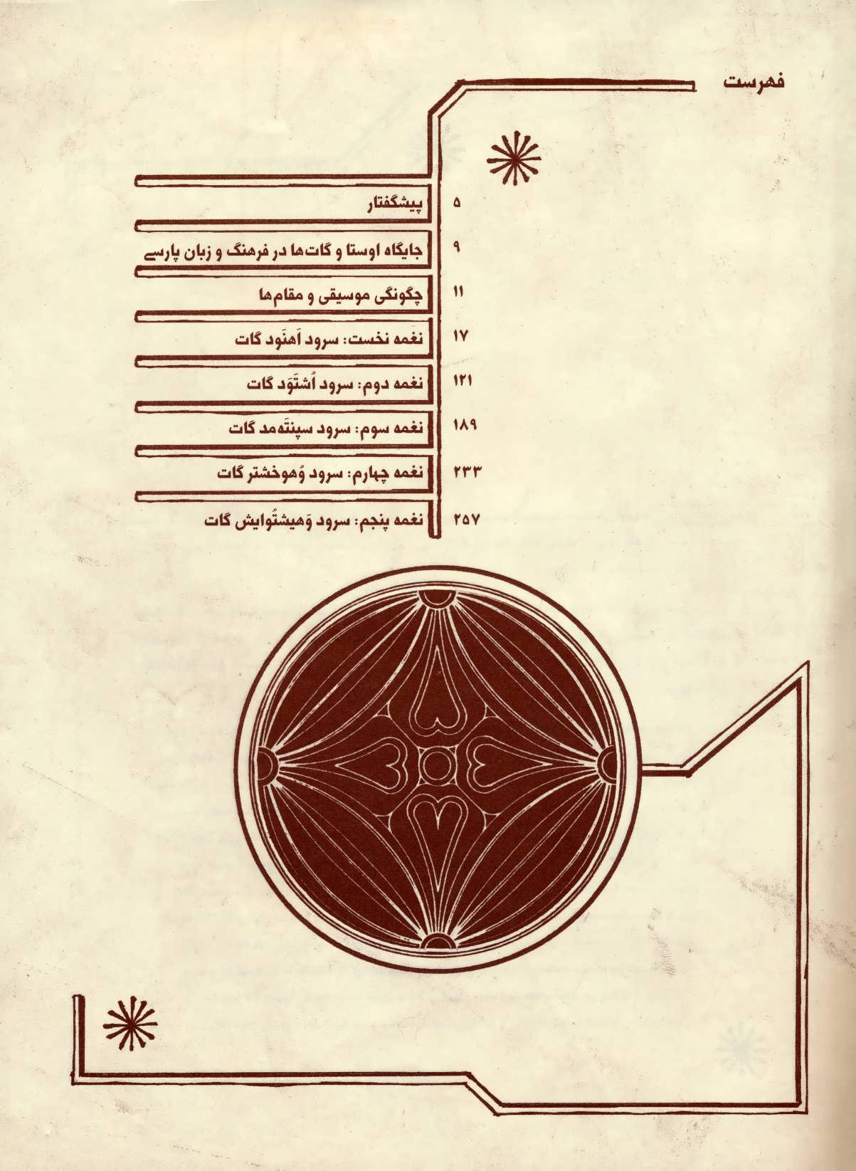 گاتاها نغمه های ایران باستان،همراه با سی دی (سه لتی)