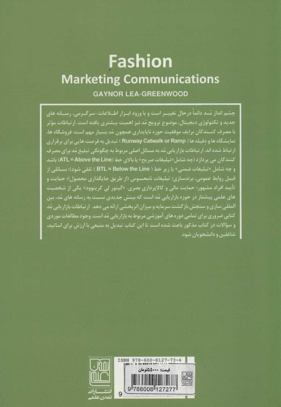 ارتباطات بازاریابی مد