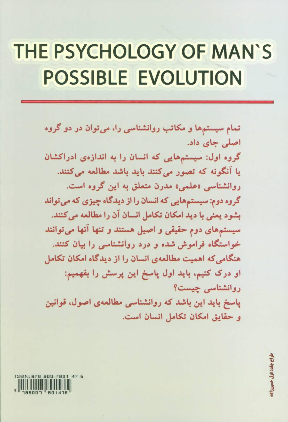 تکامل آگاهانه انسان