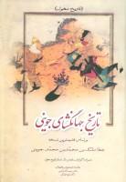 تاریخ جهانگشای جوینی (تاریخ مغول،تاریخ خوارزمشاهیان،تاریخ اسماعیلیه)،(3جلدی)