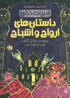 داستان های ارواح و اشباح (ادبیات خفن:ده قصه،ده پرونده)