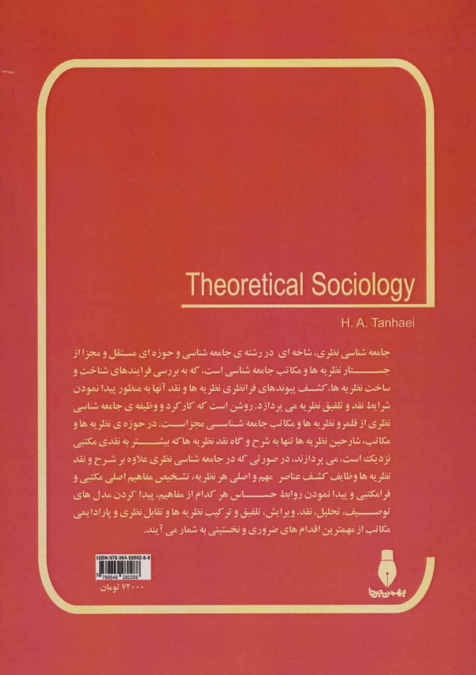 جامعه شناسی نظری (تخیل جامعه شناختی در بستر تاریخ 1)
