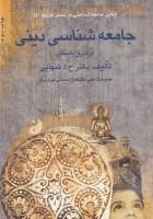 جامعه شناسی دینی در شرق باستان (تخیل جامعه شناختی در بستر تاریخ 2)