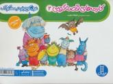 کارت های قصه گویی 2 (غول کوچولو در مهد کودک)(گلاسه)