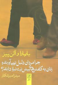 چرا مردان دلیل نمی آورند و زنان به کفش های بیش تری نیاز دارند؟