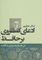 ادعای کسروی بر حافظ (در پاسخ به مردی شگفت)