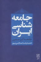 جامعه شناسی ایران (جامعه کژ مدرن)
