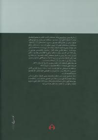 حدیقه الحقیقه (2جلدی)