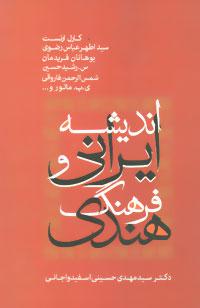 اندیشه ایرانی و فرهنگ هندی