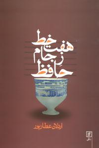 هفت خط ز جام حافظ