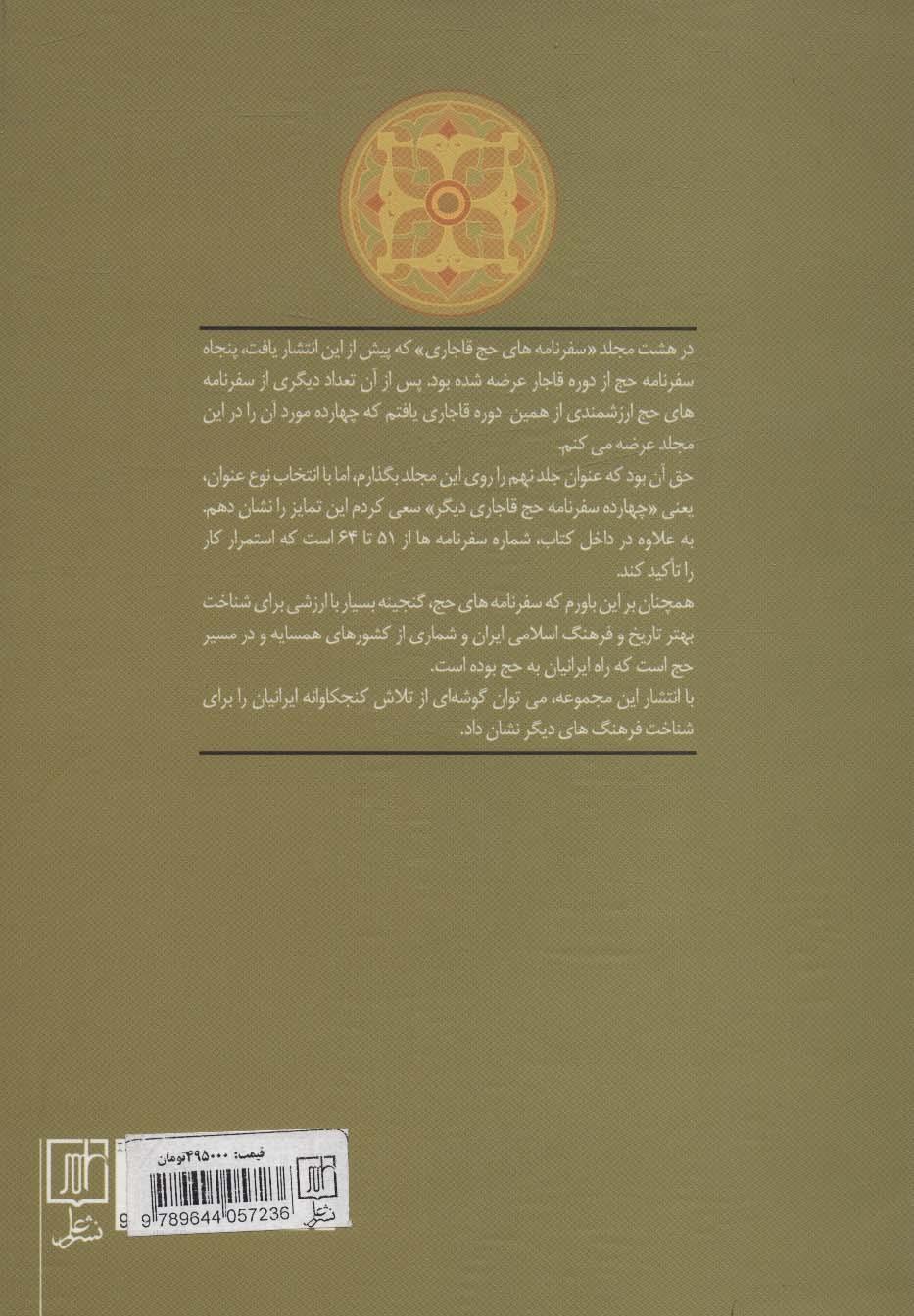 چهارده سفرنامه حج قاجاری دیگر
