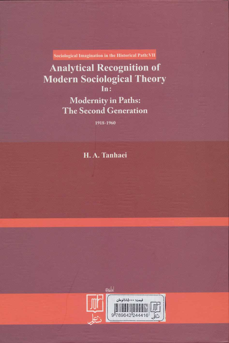 بازشناسی تحلیلی نظریه های مدرن جامعه شناسی مدرنیته ی در گذار:نسل دوم (1960-1918)