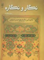 نگار و نگاره (نقاشی هایی از آثار تاریخی حرمین شریفین)،(گلاسه)