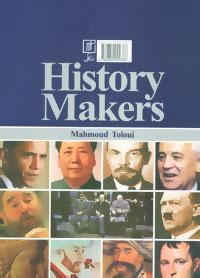 تاریخ سازان (چهره های تاثیرگذار تاریخ ایران و جهان از عهد باستان تا امروز)،)(گلاسه)