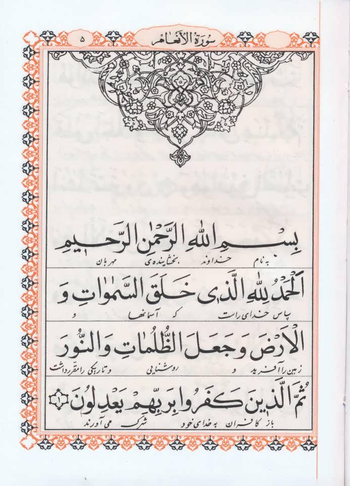 سوره مبارکه انعام (به انضمام زیارت عاشورا و دعای توسل)،(چرم)