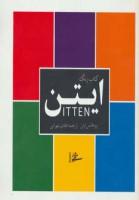 کتاب رنگ ایتن (گلاسه)