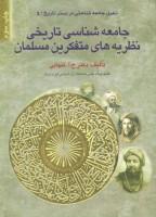 جامعه شناسی تاریخی نظریه های متفکرین مسلمان (تخیل جامعه شناختی در بستر تاریخ10)