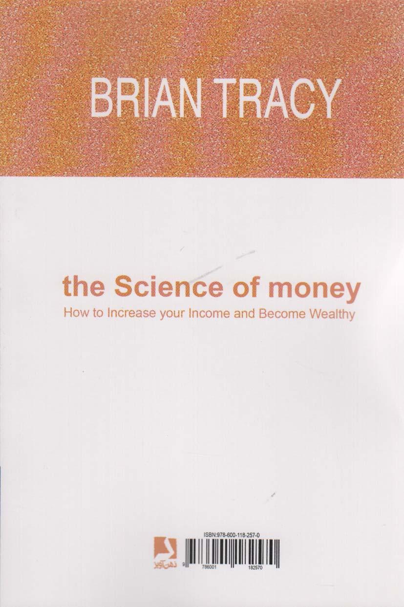 علم پول (چگونه بر درآمد خود بیفزایید و ثروتمند شوید)