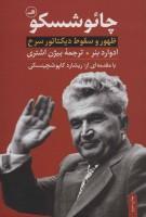 چائوشسکو (ظهور و سقوط دیکتاتور سرخ)