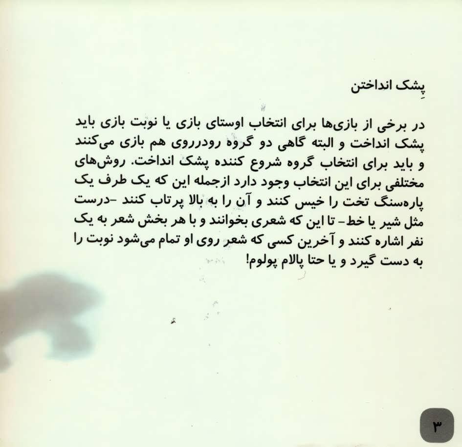پشک انداختن (ترانه بازی های ایران 8)،(گلاسه)