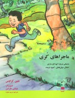ماجراهای کری (داستانی درباره کودکان دارای «اختلال بیش فعالی،کمبود توجه»)