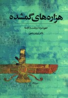 هزاره های گمشده (5جلدی)