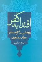 اقتدا به کفر (پژوهشی در شیخ صنعان عطار نیشابوری)