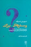پرسش های بزرگ (بررسی پرسش های فلسفی با استفاده از نظریه های اقتصادی،قوانین فیزیک و ریاضیات)