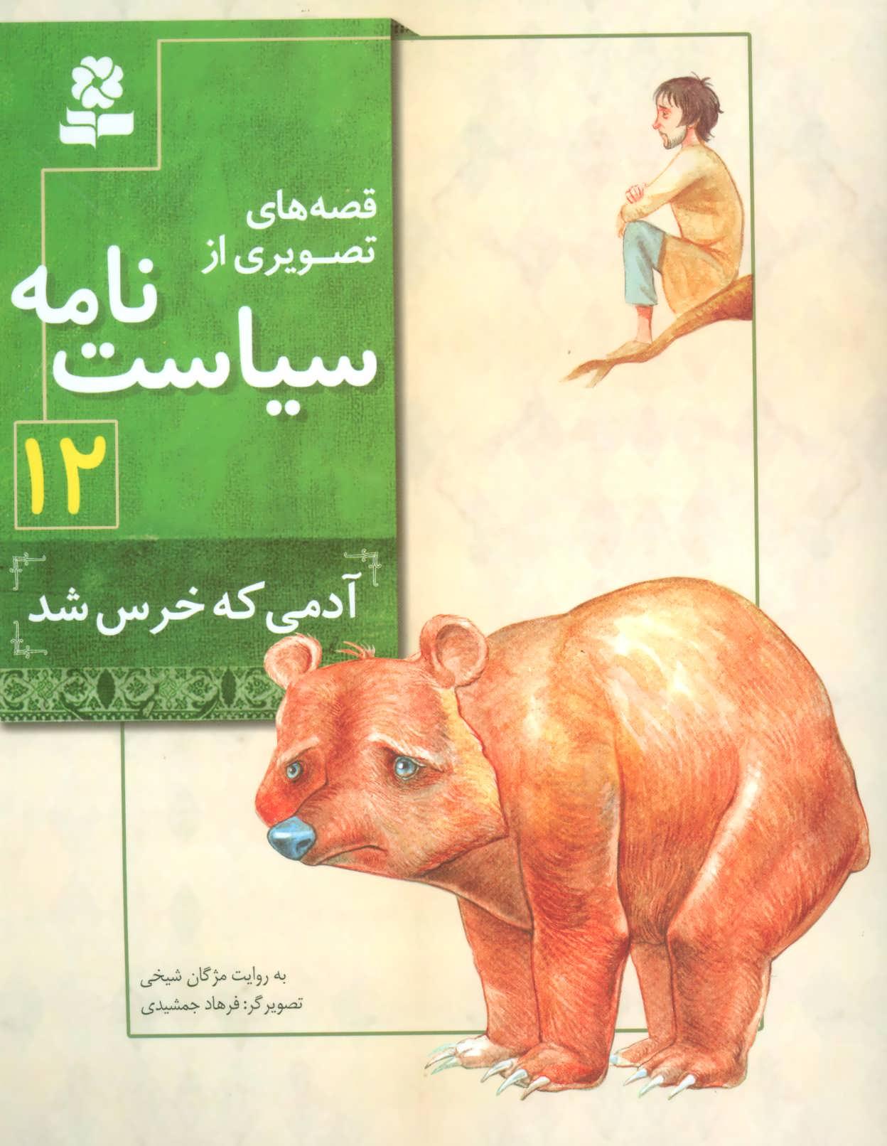 قصه های تصویری از سیاست نامه12 (آدمی که خرس شد)،(گلاسه)