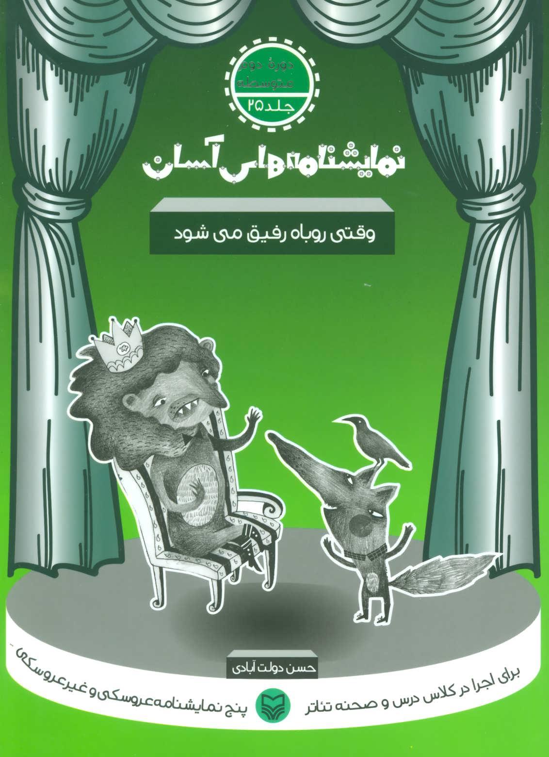 نمایشنامه های آسان25 (وقتی روباه رفیق می شود)