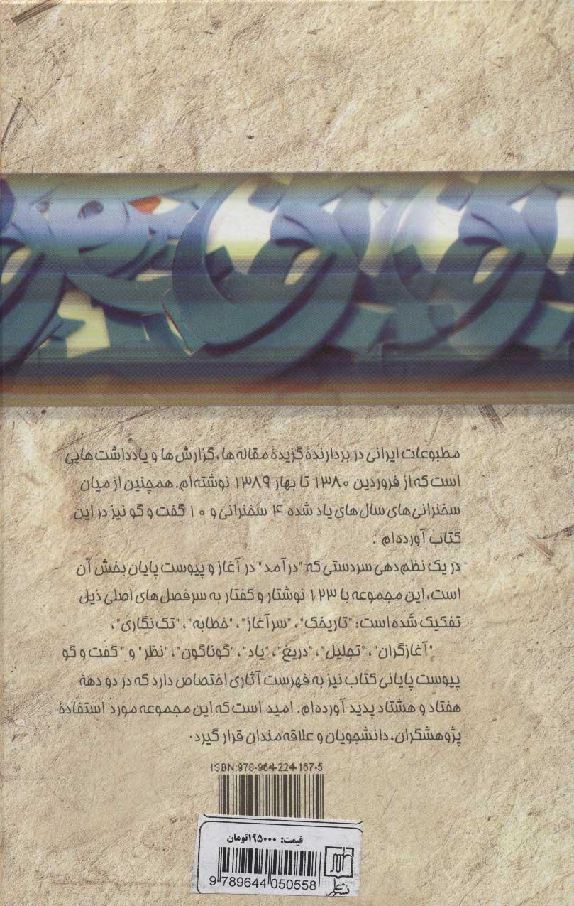 مطبوعات ایرانی