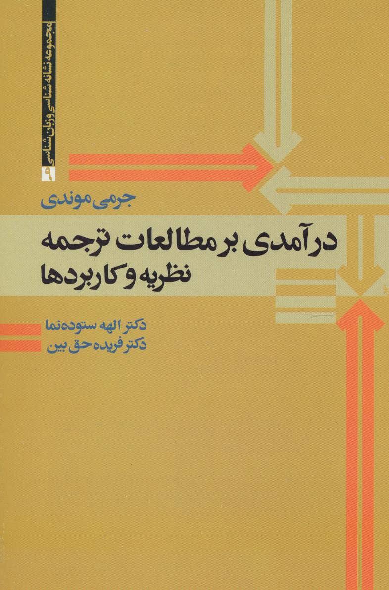 درآمدی بر مطالعات ترجمه (نظریه و کاربردها)،(مجموعه نشانه شناسی و زبان شناسی 9)