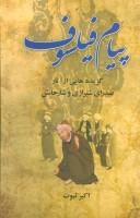 پیام فیلسوف (گزیده هایی از آثار صدرای شیرازی و شارحانش)