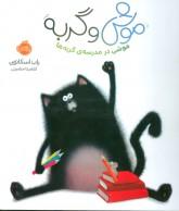 موش و گربه (موشی در مدرسه ی گربه ها)،(گلاسه)