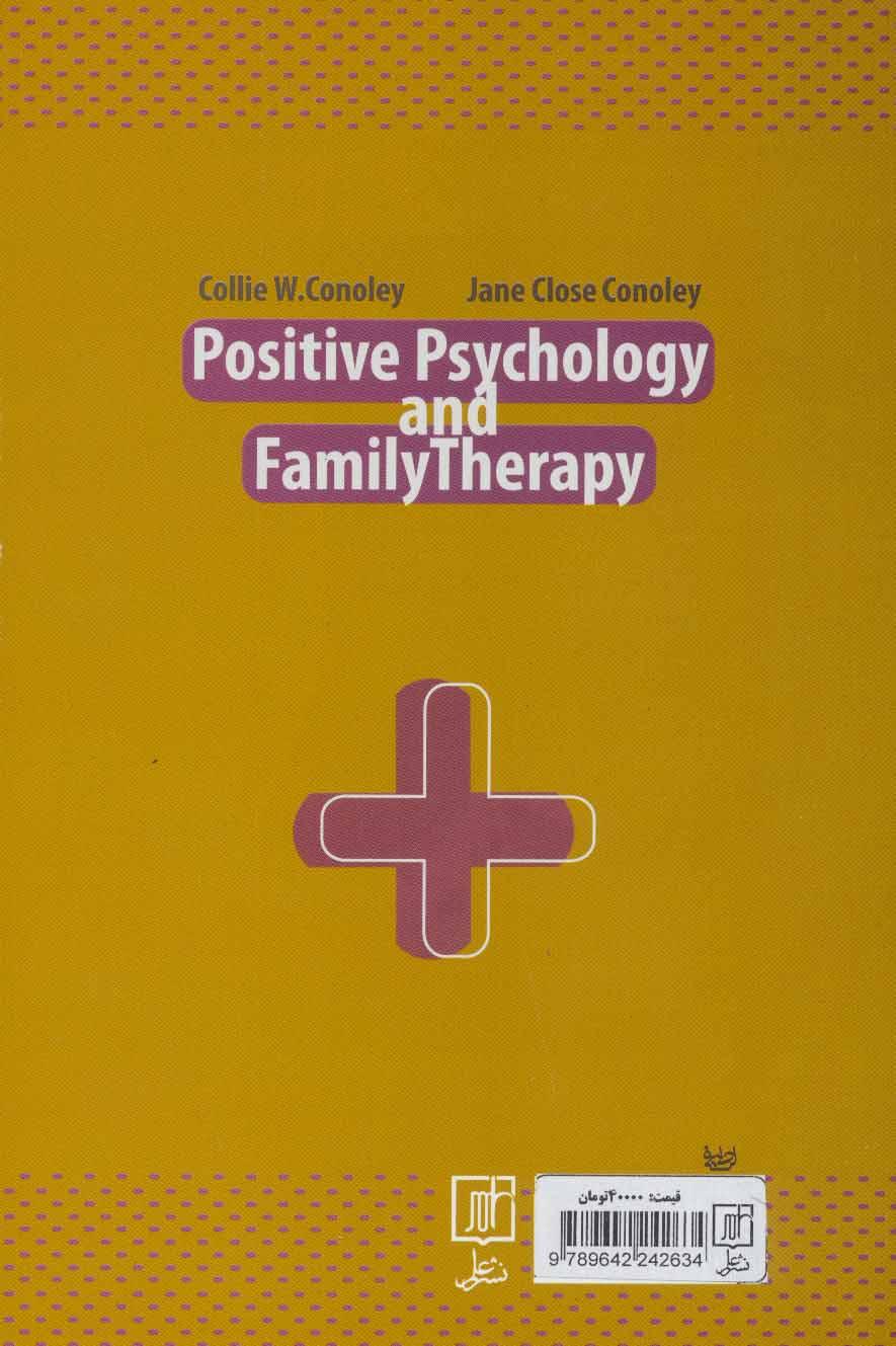 خانواده درمانی مثبت نگر