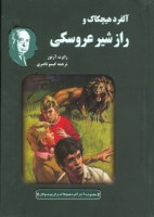 آلفرد هیچکاک و راز شیر عروسکی (مجموعه آثار آلفرد هیچکاک برای نوجوانان)