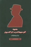 مجموعه آلفرد هیچکاک و سه کارآگاه جوان (برای نوجوانان)،(5 جلدی،باقاب)